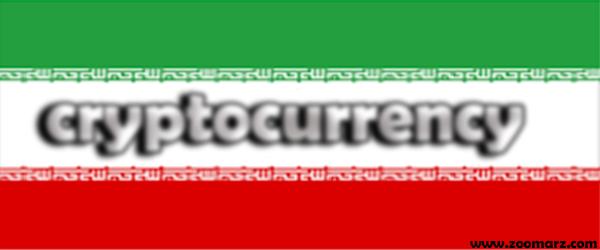 ارزدیجیتال در ایران