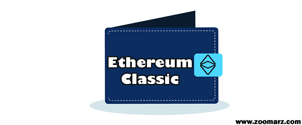 اتریوم کلاسیک Ethereum Classic