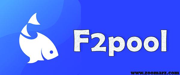 f2pool چیست