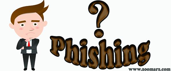 فیشینگ یا Phishing