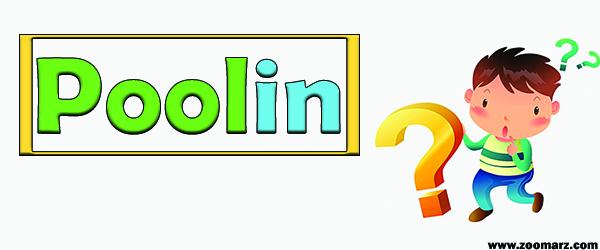 استخر استخراج poolin چیست