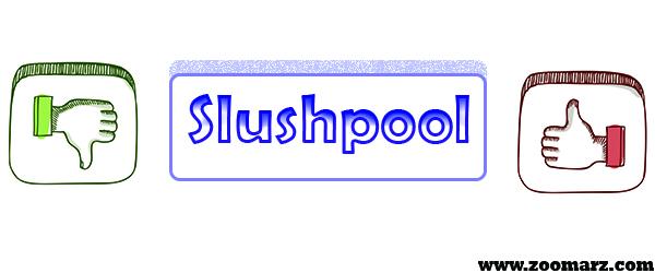 مزایا و معایب در استخر slushpool