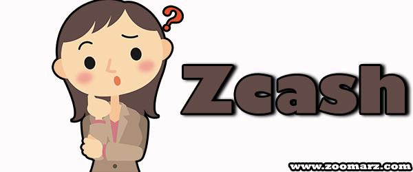 رمز ارز zcash چیست؟
