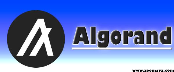 نگاهی کلی به ارز دیجیتال الگو یا Algorand