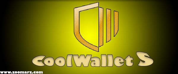 کیف پول سخت افزاری CoolWallet S چیست؟
