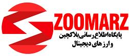 زوم ارز | پایگاه اطلاع رسانی ارزهای دیجیتال و بلاکچین