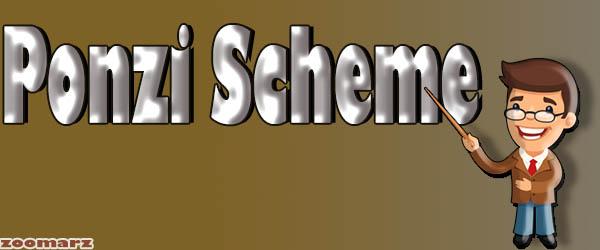 طرح پانزی ponzi scheme چیست؟
