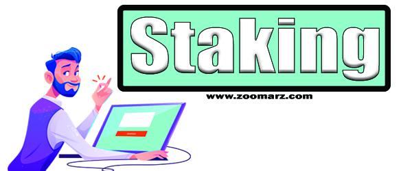 استیکینگ Staking در کیف پول اتمیک