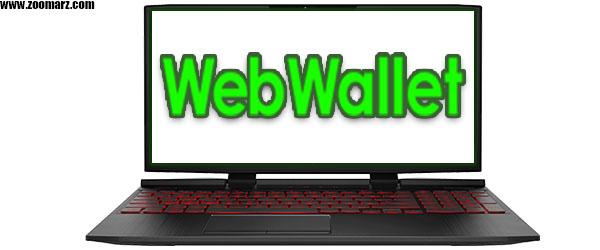 کیف پول تحت وب چیست ؟