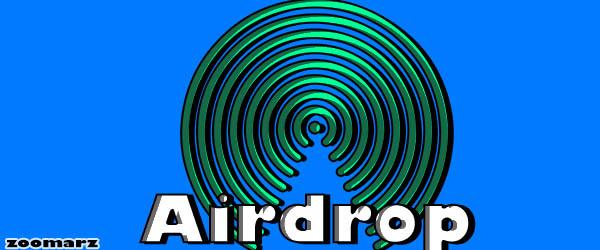 برسی رویداد Airdrop: