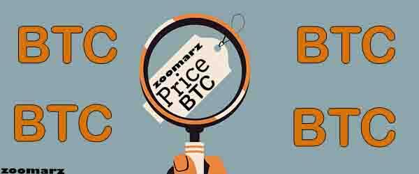 قیمت بیت کوین را چگونه ببینیم؟