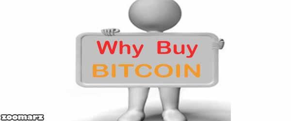 چرا بیت کوین بخریم؟