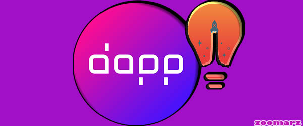 برسی رویداد - DApps Launch: