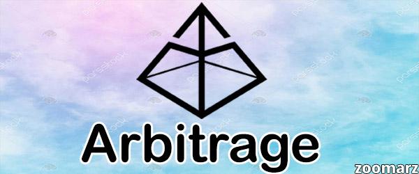 آربیتراژ Arbitrage