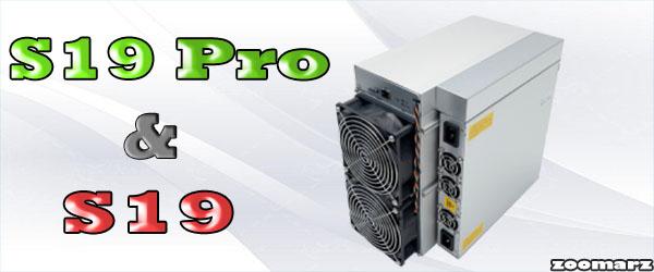 دستگاه ماینر S19 و S19 PRO