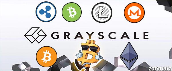 سرمایه گذاری Grayscale روی تعدادی از آلت کوین ها