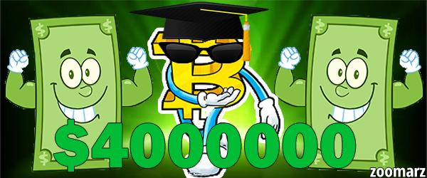 دانشجویی خوش شانس بیش از 4 میلیون دلار بیت کوین دارد!