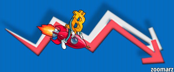دلایل ریزش قیمت بیت کوین