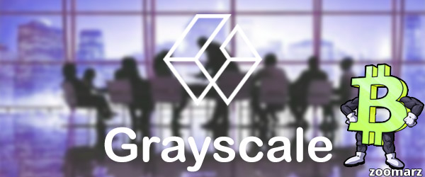 افزایش دارایی های شرکت Grayscale