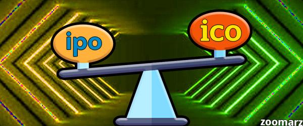 مقایسه IPO و ICO
