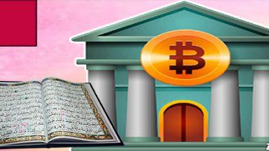 راه اندازی صرافی رمزنگاری شرعی در بحرین