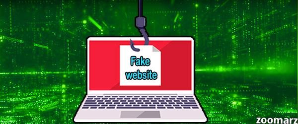 وبسایت های جعلی در روش های اسکم ارزهای دیجیتال