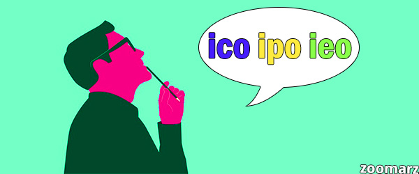 منظور از ICO ،IEO و IPO چیست ؟