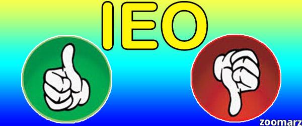 مزایا و معایب IEO