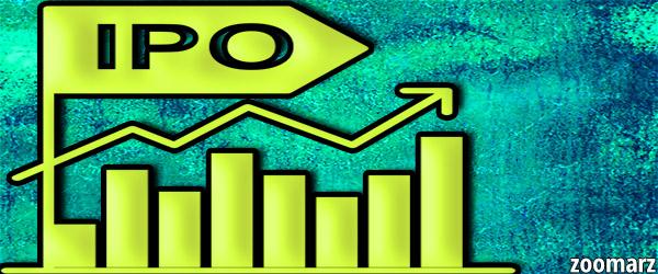 IPO چیست ؟