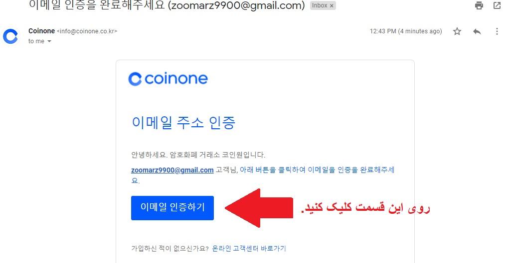 تایید لینک ایمیل برای ساخت حساب در صرافی Coinone