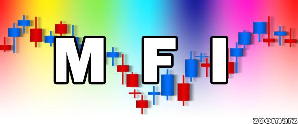آموزش اندیکاتور MFI