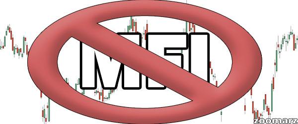 محدودیت های MFI