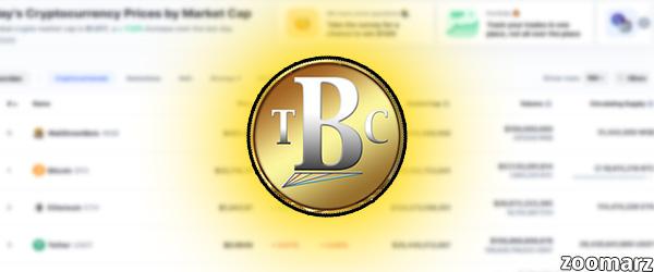 چرا ارز دیجیتال TBC (بیلیون کوین) در بازار رمزارزها یافت نمیشود ؟