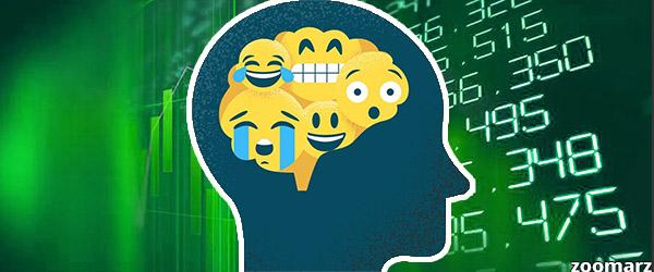 نقش احساسات در ترید