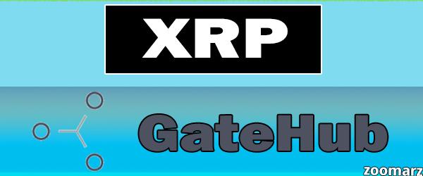 پشتیبانی GateHub از XRP