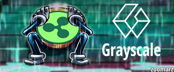 Grayscale تمام XRP خود را منحل می کند.
