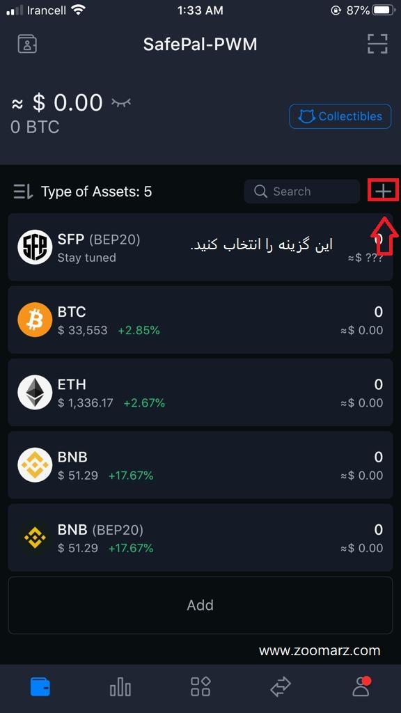 اضافه کردن ارز دیجیتال به کیف پول نرم افزاری Safepal