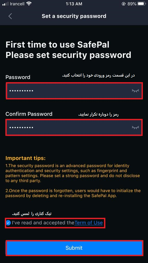 تنظیم رمز عبور در کیف پول SafePal