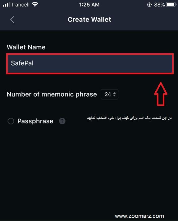 تنظیم نام کیف پول در SafePal