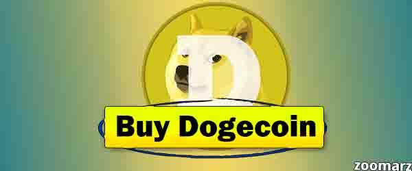 خرید ارز دیجیتال Dogecoin