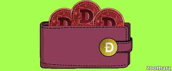 کیف پول های ارز دیجیتال Dogecoin