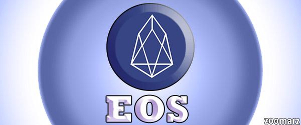 ارز دیجیتال ایاس ( EOS ) چیست ؟