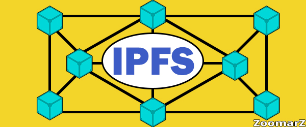 IPFS و یا سیستم توزیع فایل غیر متمرکز