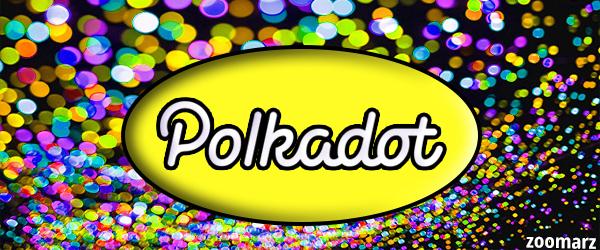 رمز ارز پولکادات (Polkadot (DOT چیست؟