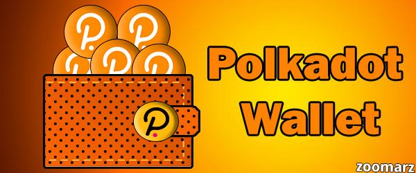 کیف پول های ارز دیجیتال Polkadot