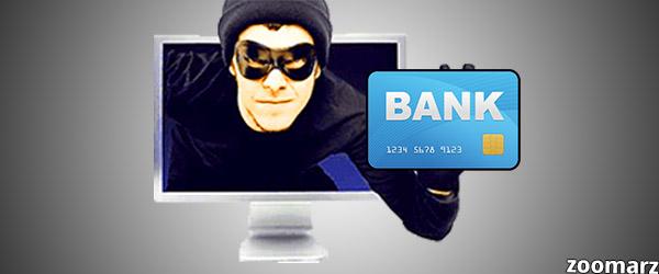 4.کلاهبرداری از طریق وام بانکی یا کارت اعتباری