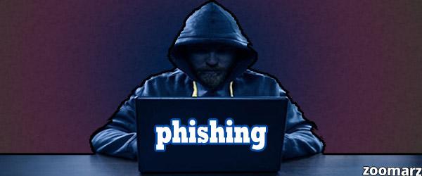کلاهبرداری فیشینگ (Phishing)
