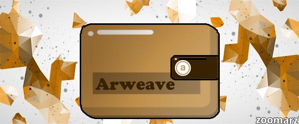 کیف پول های ارز دیجیتال آرویو ( Arweave )