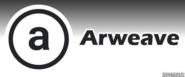 آرویو ( Arweave ) چیست ؟