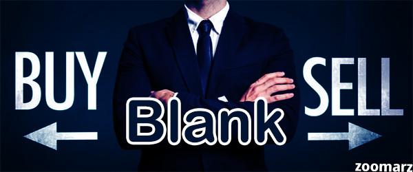 نحوه خرید و فروش ارز دیجیتال بلانک ( BLANK )